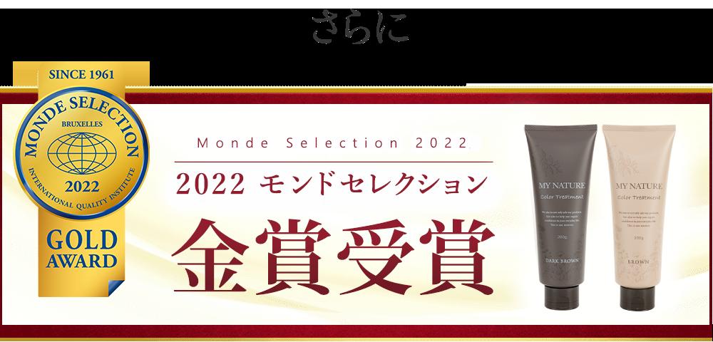 モンドセレクション 金賞受賞