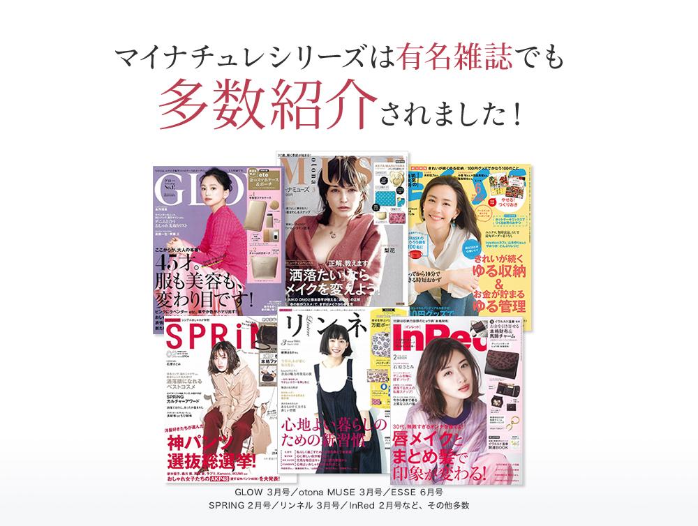 その他のテレビ・有名雑誌でも多数紹介されました!