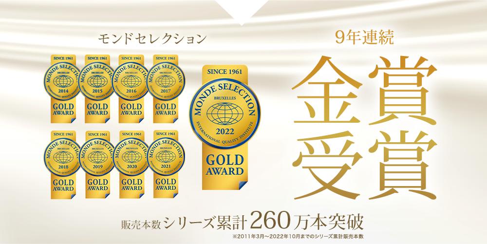 世界品質モンドセレクション 金賞 連続受賞 販売本数シリーズ累計200万本突破